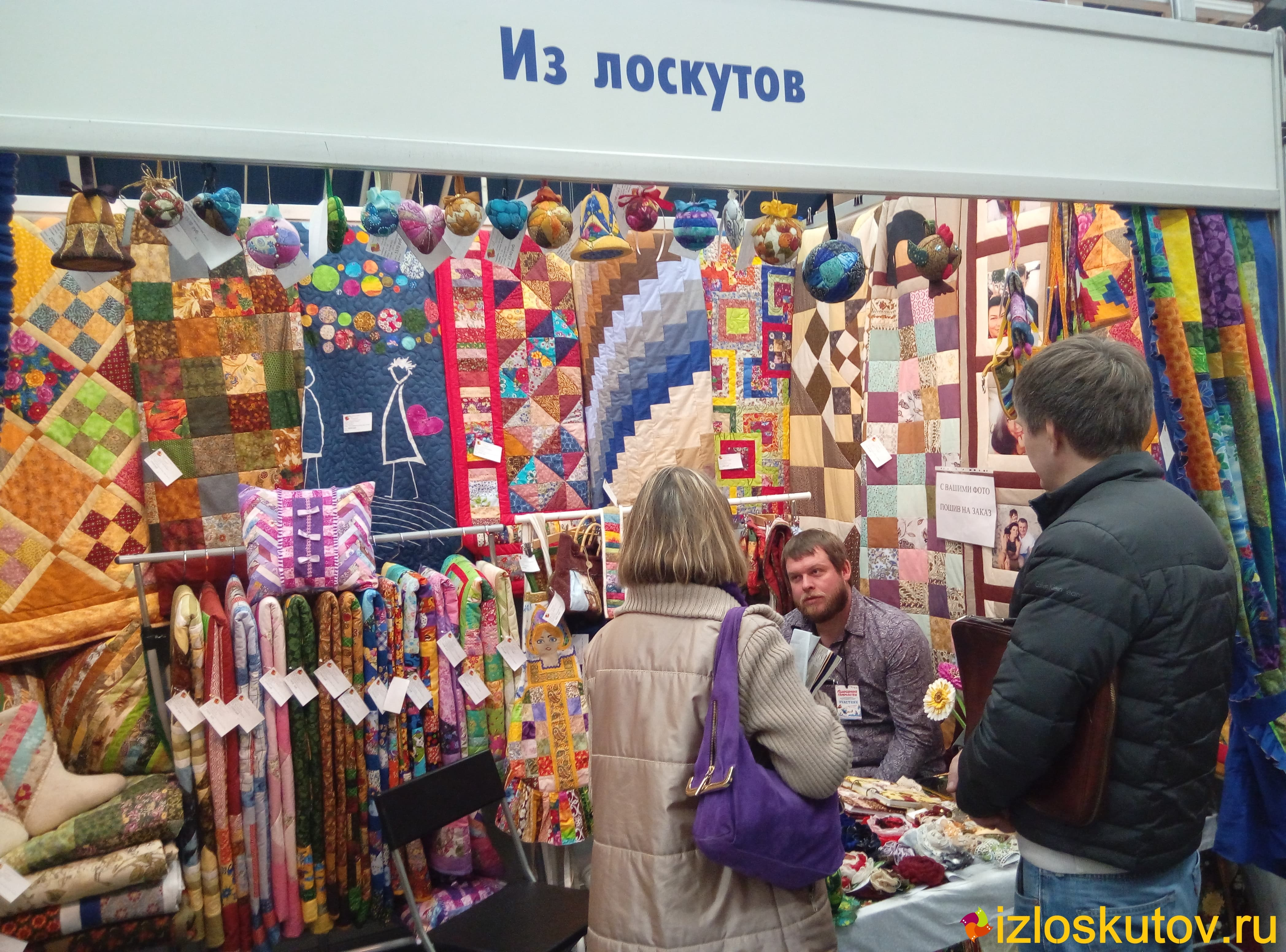 Прилавок Из лоскутов.ру